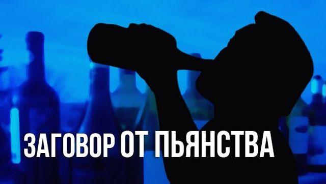 Возможен ли заговор от пьянства на расстоянии?