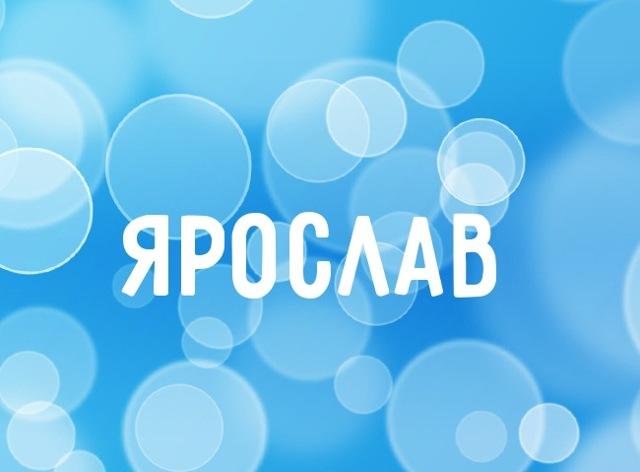Ярослав: что значит это имя, и как оно влияет на характер и судьбу человека
