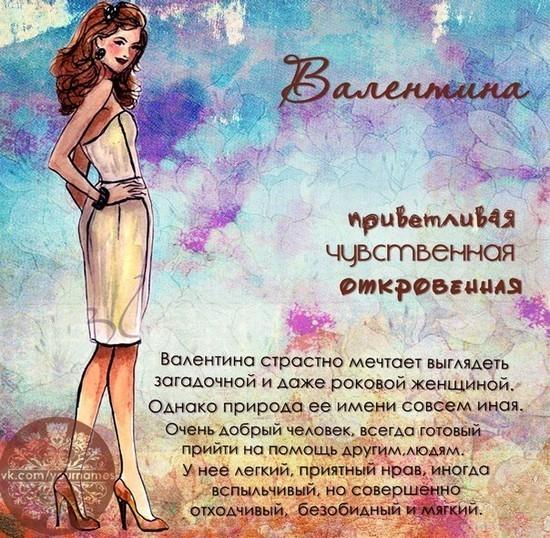 Валентина: что значит это имя, и как оно влияет на характер и судьбу человека