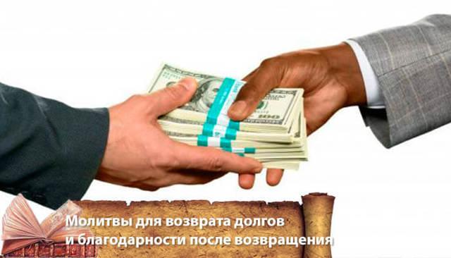 Сильные заговоры на возврат долга: читать всем кто хочет решить проблему с должниками