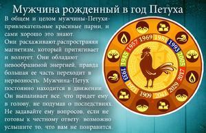 1993 год по восточному календарю: год Водяного Петуха