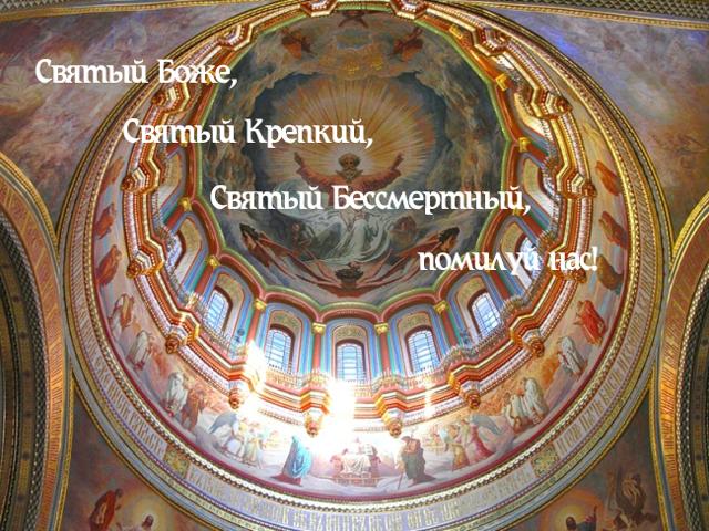 Православная молитва «Трисвятое» (текст на русском языке)