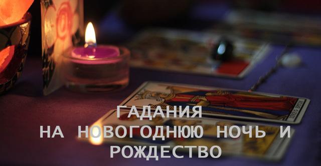 Лучшие Святочные и Рождественские гадания на игральных картах