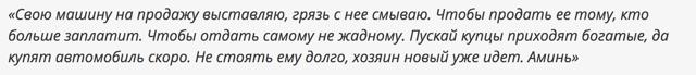 Православные молитвы «На быструю продажу машины»