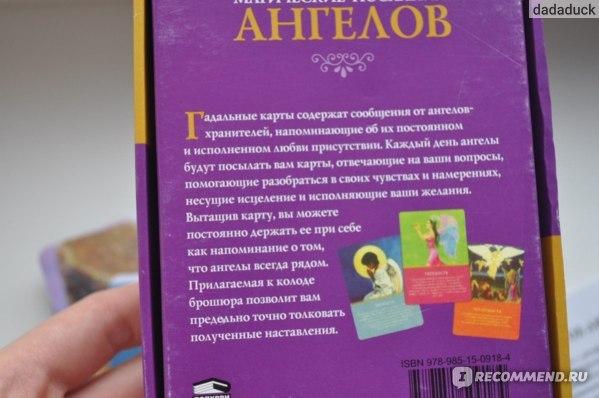 30 карта Дорин Верче: Оберегайте