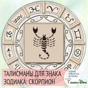 Выбираем талисманы для Скорпиона, какие предметы подойдут мужчинам и женщинам этого знака Зодиака