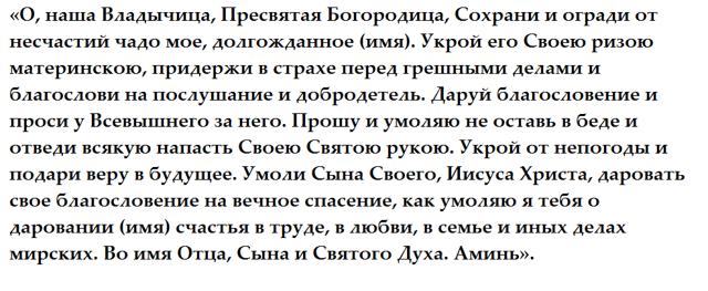 8 Сильных православных молитв Матери о Сыне