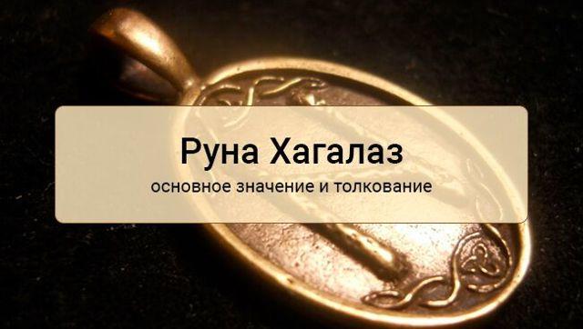Скандинавская руна Хагалаз: значение, описание и толкование в гадании