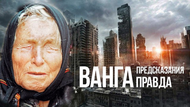 Список предсказаний Ванги для России и мира по годам