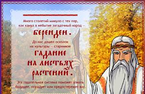 Толкование онлайн гадания на архангела михаила «на ...