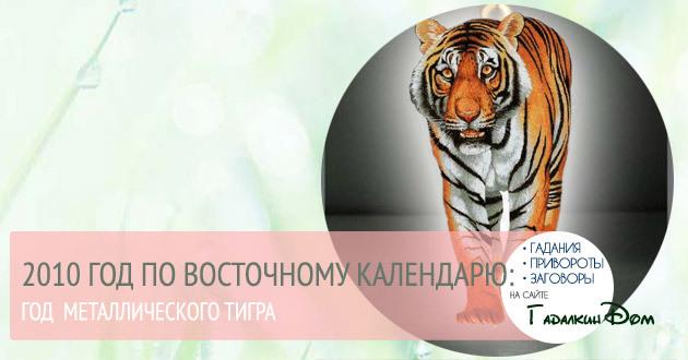 2010 год по восточному календарю: год Металлического тигра