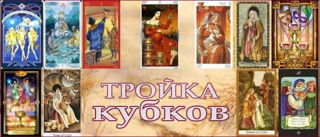 Младший аркан Таро Тройка Кубков: значение и сочетание с другими картами