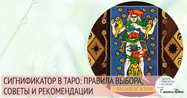 Гадание на картах Таро: что такое Сигнификатор
