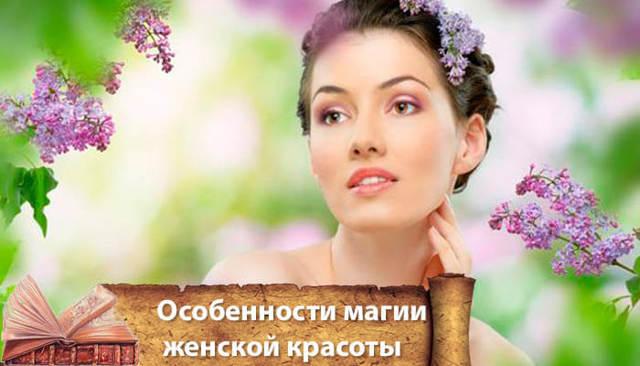 Сильный заговор на красоту: улучшаем свой внешний вид при помощи магии