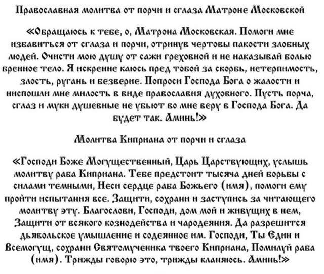 Сильные православные молитвы от сглаза и порчи - Церковь Святого Великомученика Георгия Победоносца