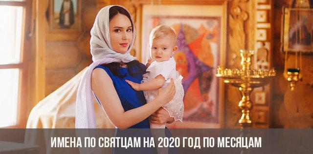 Имена по Святцам на 2020 год: календарь христианских имен для девочек и мальчиков