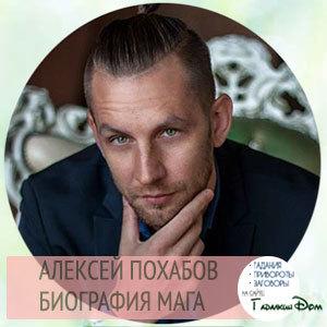Алексей Похабов: биография и личная жизнь экстрасенса