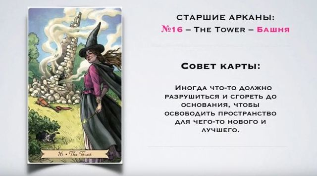 Старший аркан Таро Башня (16 аркан): значение и сочетание с другими картами