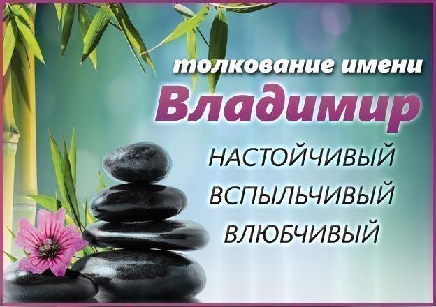 Владимир:  что значит это имя, и как оно влияет на характер и судьбу человека