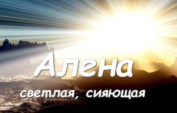 Алёна: что значит это имя, и как оно влияет на характер и судьбу человека