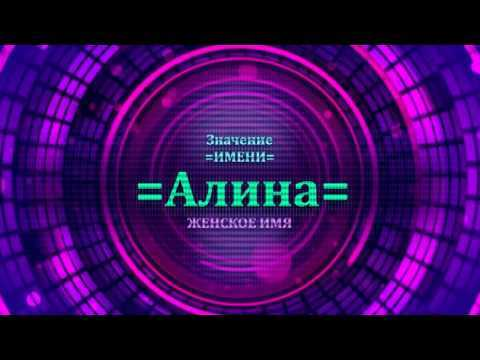 Алина: что значит это имя, и как оно влияет на характер и судьбу человека